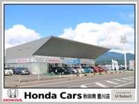Honda Cars 大仙