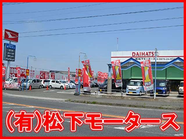 [大分県]軽39.8万円専門店 松下モータース