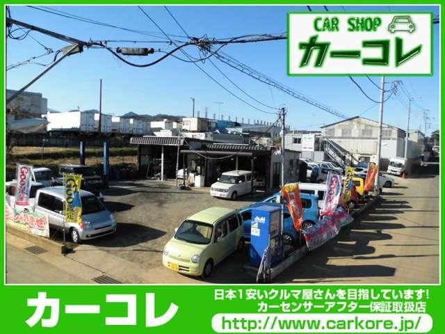 カーコレ の店舗画像