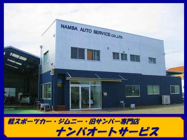 (有)ナンバオートサービス の店舗画像