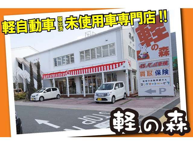 軽の森 なかもず本店の店舗画像