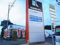 有限会社 上川自動車センター