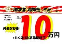 78オート 旭川支店(株)七屋
