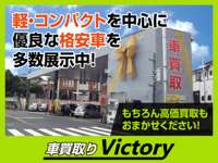 車買取り Victory