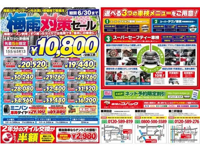 お任せ下さい!信用と安心のマスダ自動車の新・中古車販売!