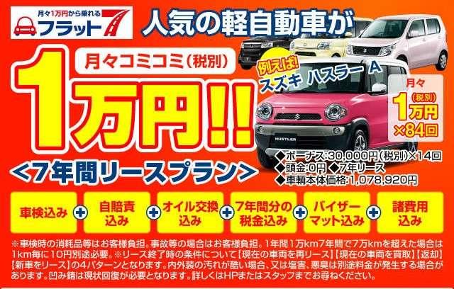 39.8万円サンキュッパ軽カー専門店 マスダ自動車に乞うご期待!