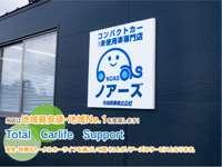 滋賀県最大級!未使用コンパクトカー専門店 NOAS(ノアーズ)