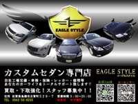 株式会社EAGLE STYLE(イーグルスタイル)