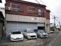 平川自動車整備工場