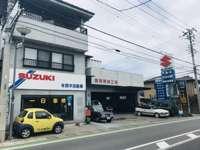 (有)鈴木自動車