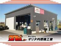 (株)オリタ内燃機工業