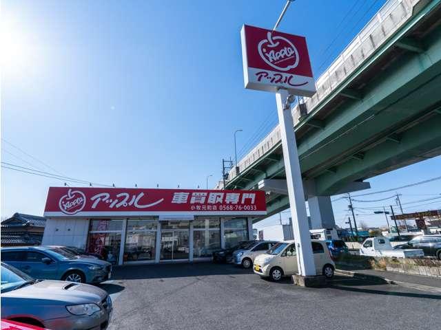 アップル小牧元町店 の店舗画像