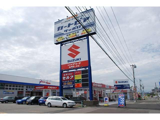 (株)スズキレピオ スズキアリーナ札幌美しが丘の店舗画像