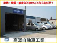 高澤自動車工業