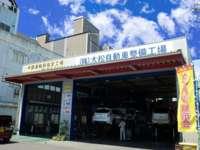 大松自動車整備工場