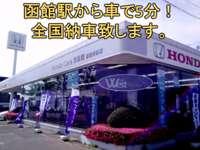 Honda Cars 西函館