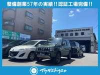 (株)池田自動車