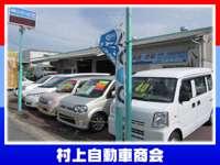 村上自動車商会