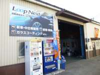 Loop Next 自動車総合サービス