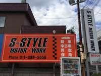S-STYLE MOTOR WORX