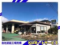 (有)KUオートサービス