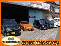 中川自動車整備工場