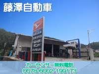 藤澤自動車