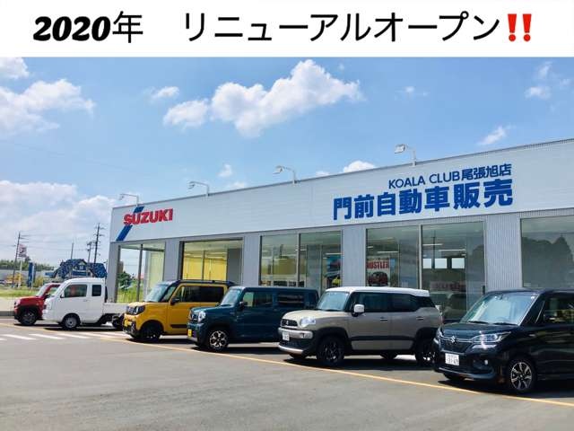 門前自動車販売 の店舗画像