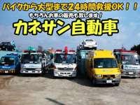 株式会社 カネサン自動車