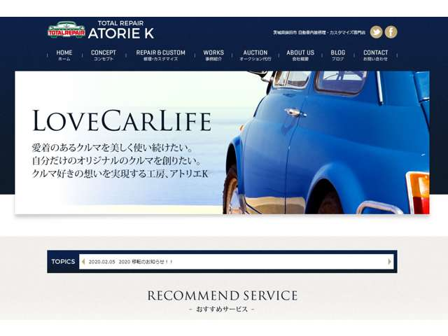 TOTAL CAR LIFE SAPORT 繋ism  お店紹介ダイジェスト 画像5