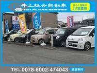 井上総合自動車
