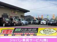 ジャパン車両サービス株式会社