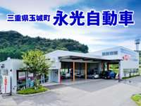 株式会社永光自動車