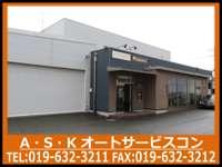 A・S・K オートサービスコン