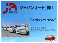 ジャパン・オート株式会社