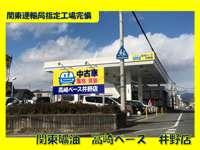 関東礦油(株) 高崎ベース