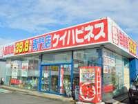 ケイハピネス 軽自動車39.8万円専門店