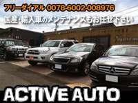 ACTIVE AUTO(アクティブオート)