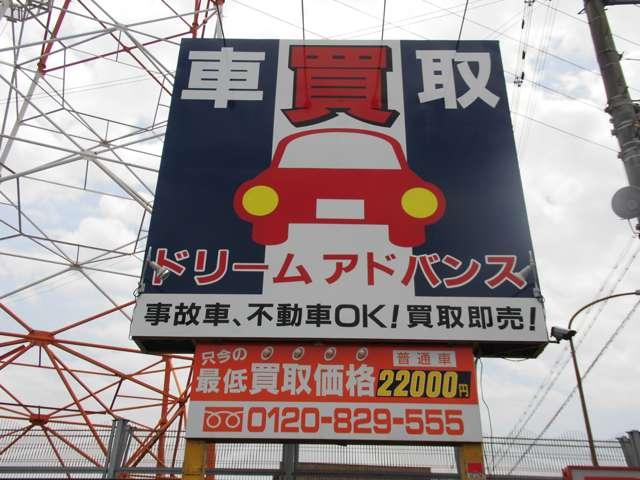 中古車EX - 有限会社<b>ドリームアドバンス</b> (有限会社<b>ドリームアドバンス</b> <b>...</b>