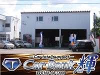 Car Bank輝
