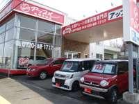 アップル札幌手稲店