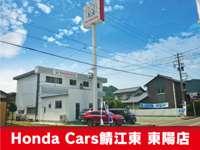Honda Cars 鯖江東