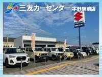 三友カーセンター 宇野駅前店