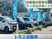トモエ自動車
