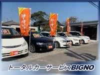 トータルカーサービス BIGNO