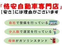カー・トレ 神戸西 格安自動車専門店
