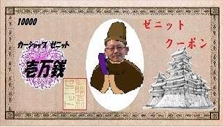 カーショップゼニット 旭川店 クーポン