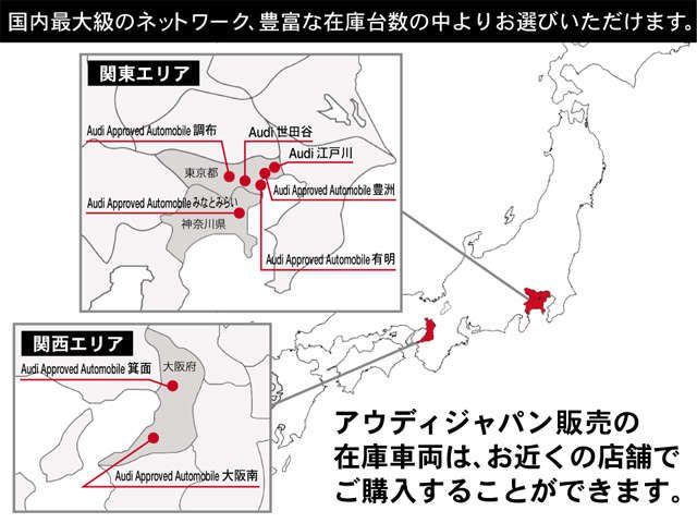 Audi Approved Automobile調布  お店の実績