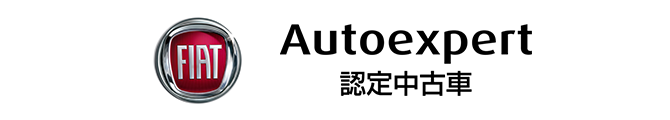 フィアット 認定中古車 Autoexpert