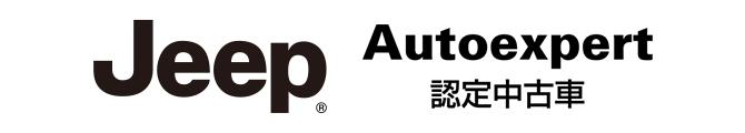 ジープ 認定中古車 Autoexpert